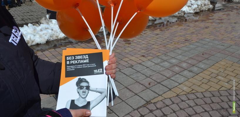 «День открытых людей»: Tele2 ищет новых героев