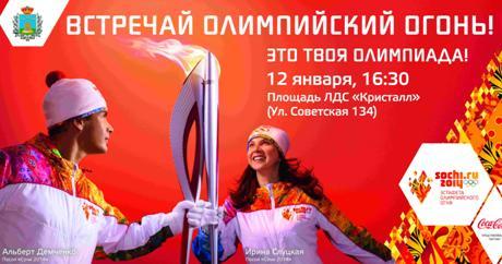 В воскресенье в Тамбов доставят Олимпийский огонь