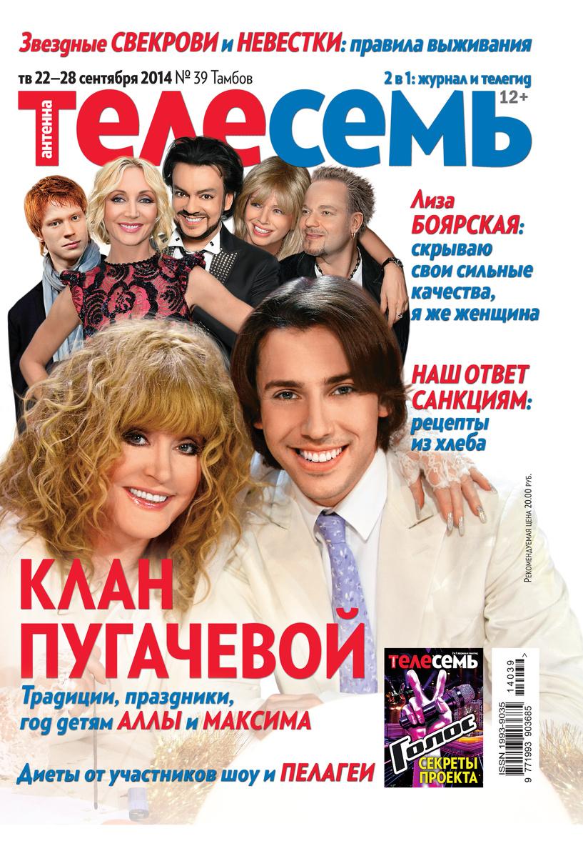 Свежий номер журнала Телесемь в продаже уже с 17 сентября