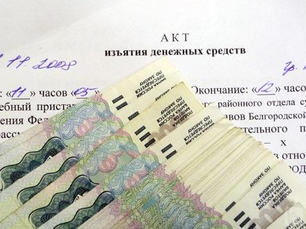 Усилится проверка подлинности банками исполнительных документов и постановлений судебных приставов об обращении взыскания на денежные средства