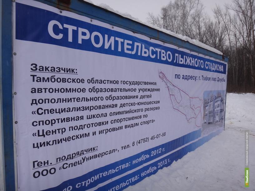 Здание нового лыжного стадиона начнут строить весной