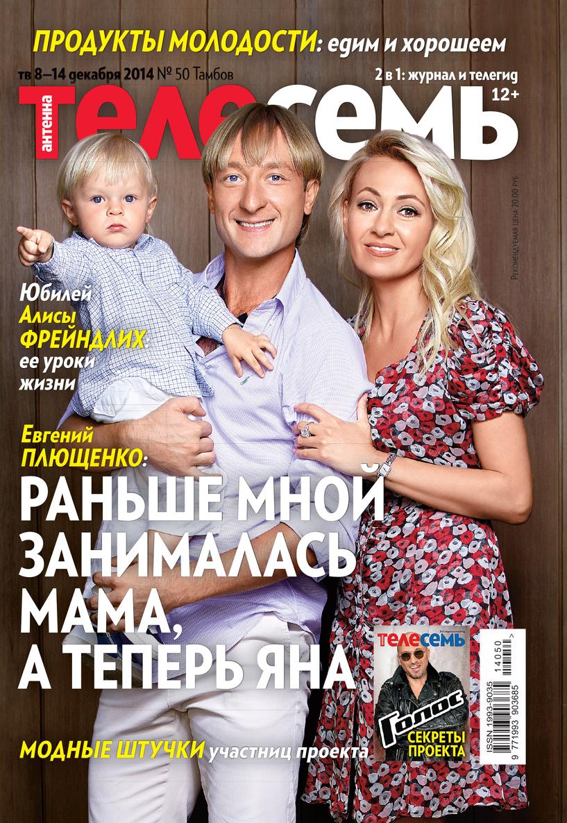 Свежий номер журнала Телесемь в продаже уже с 3 декабря