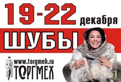В Тамбове пройдет выставка-продажа меховых изделий