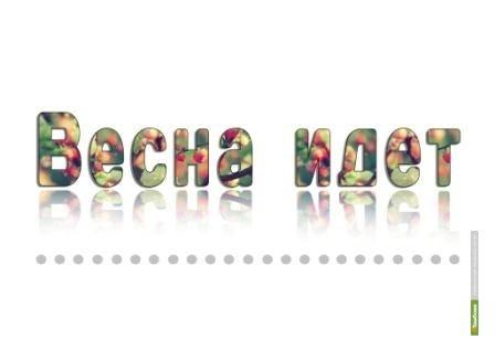 Сегодня стартует «Студенческая весна-2013»