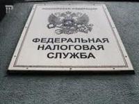 Налоговую и таможенную службы могут объединить в одно ведомство