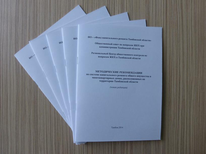 Для тамбовчан издали брошюру по вопросам капитального ремонта