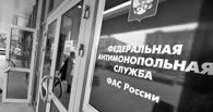 За год антимонопольная служба выписала штрафов на 15 миллионов рублей
