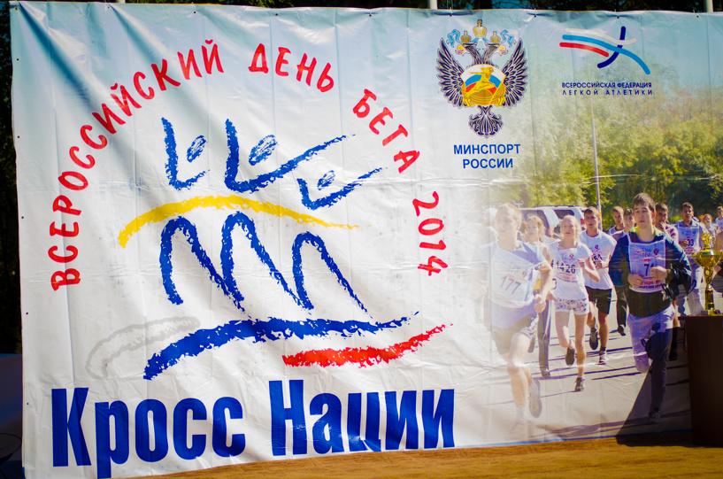 Всероссийский «Кросс наций» в Тамбове