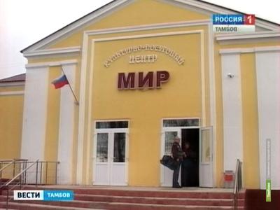 Тамбовский кинотеатр «Мир» снова открылся