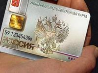 Пластиковые карты заменят бумажные паспорта россиян