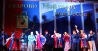 В Уварово открылся фестиваль «Кадетская симфония»