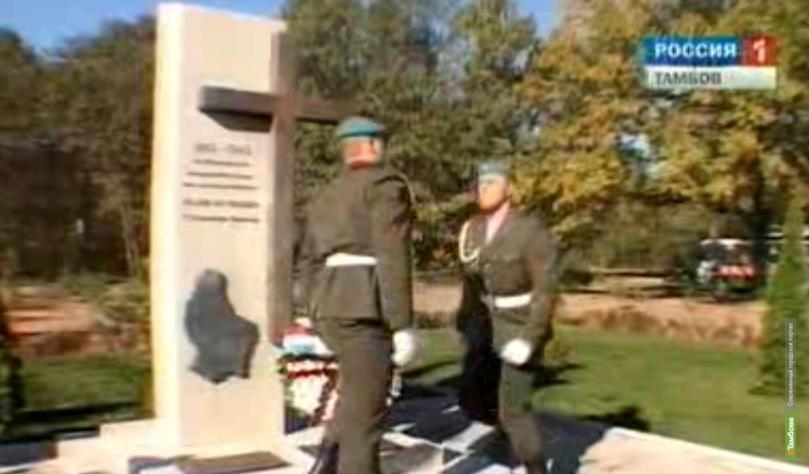 Под Тамбовом установили памятник люксембуржцам