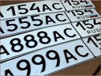 В Госдуму внесли закон о легальной продаже «красивых номеров»
