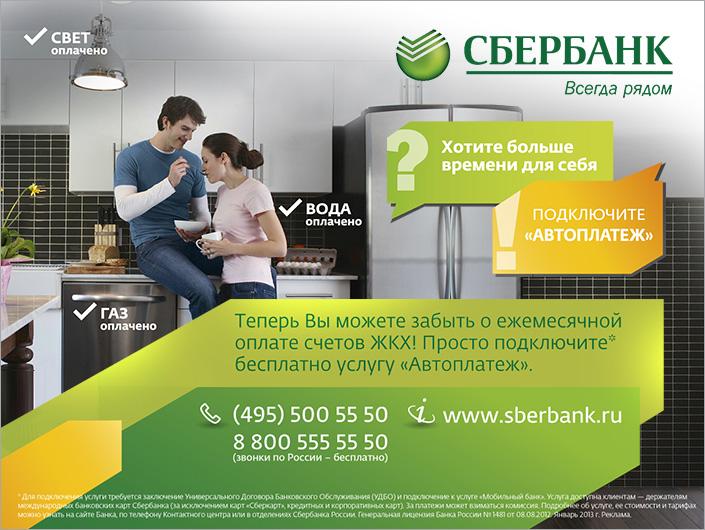 Конкурсы на оказание банковских услуг