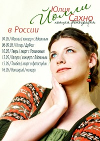 Юлия Сахно споёт тамбовчанам свои хиты