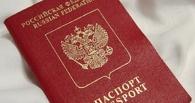 В День семьи, любви и верности можно оформить загранпаспорт без очереди