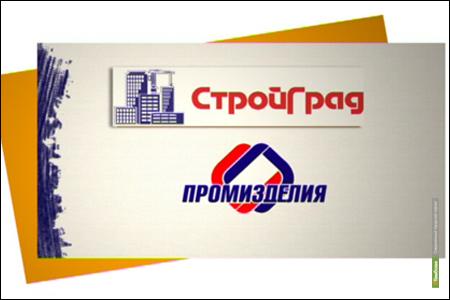 ТЦ «Стройград» и металлобаза «Промизделия» устроят праздник в честь Дня строителя
