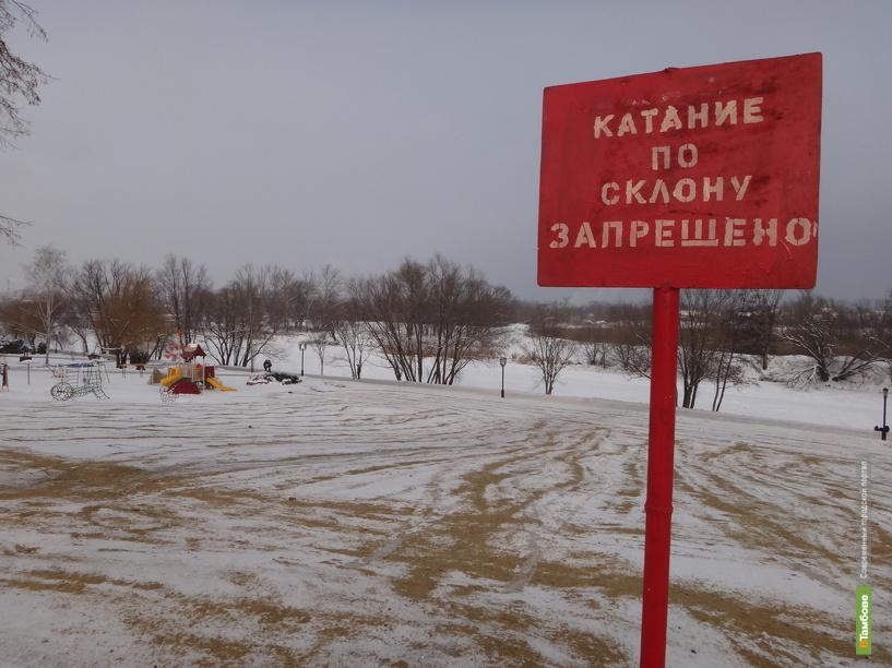 Власти Тамбова запретили горожанам кататься с горок на Набережной