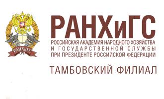 Начался прием заявок на Всероссийскую конференцию «Тамбов в прошлом, настоящем и будущем»