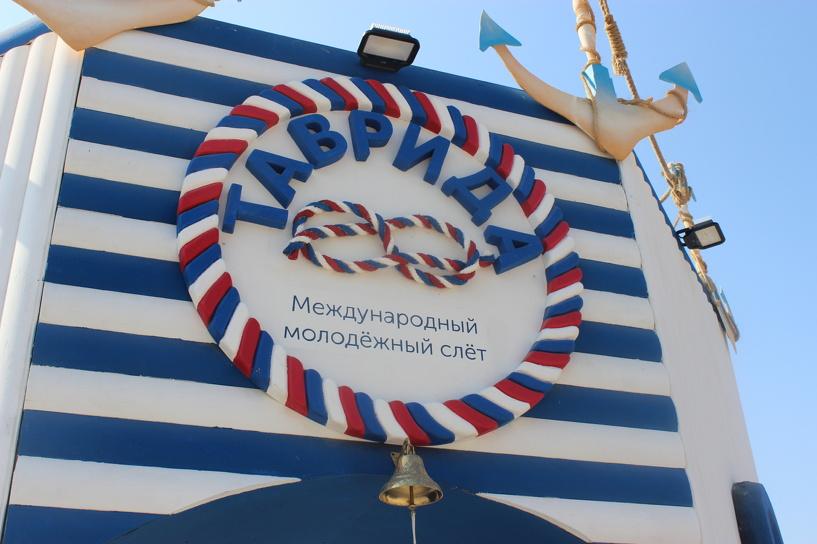 Тамбовские общественники принимают участие в международном слёте