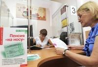 К 2015 году пенсии россиян вырастут на 600 рублей