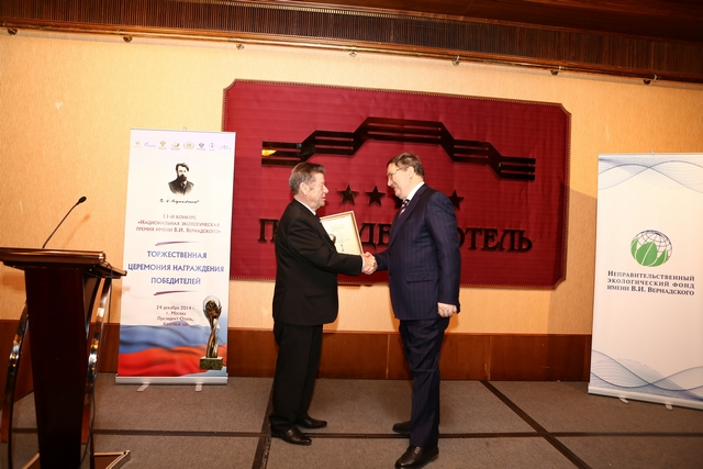 Губернатора наградили Национальной экологической премией имени В.И. Вернадского