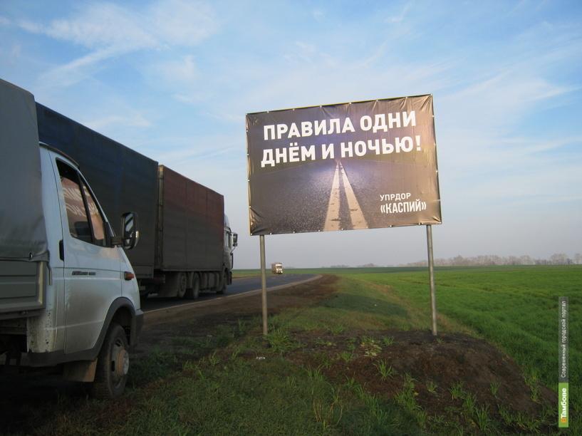 На тамбовских дорогах появились баннеры, предупреждающие об опасности