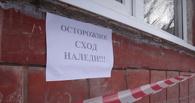 Глава Тамбова потребовал от коммунальщиков убрать сосульки с крыш