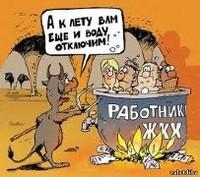 Александр Бобров защитит тамбовчан от управляющих компаний