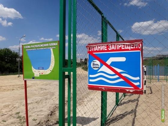 В Тамбове санврачи запретили купаться на четырех пляжах