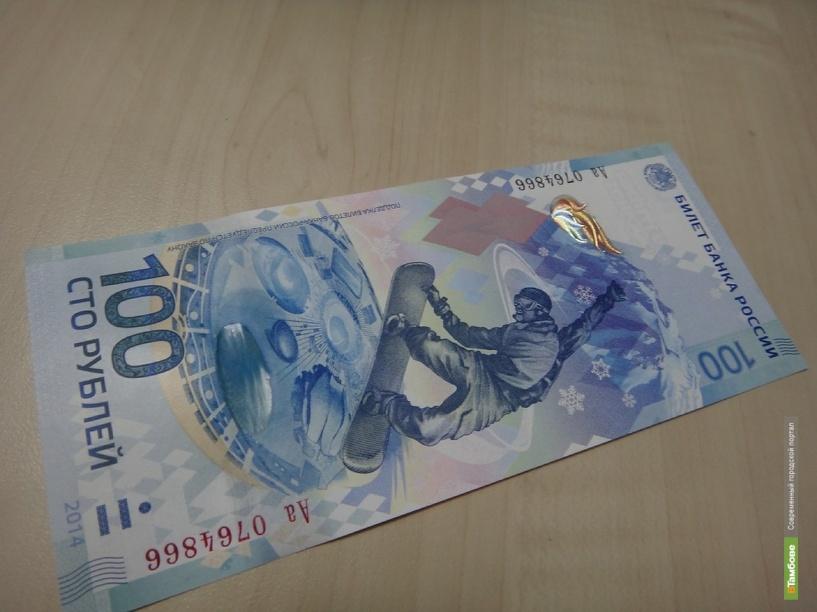 Тамбовчане продают олимпийские банкноты дороже номинала