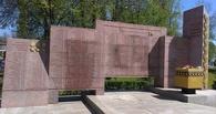 В Тамбове накануне Дня Победы осквернили мемориал «Вечной славы»