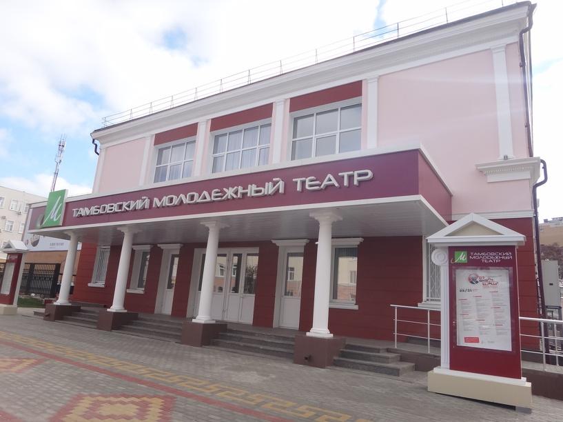 Тамбовский молодежный театр перенесет свой юбилей на месяц вперед