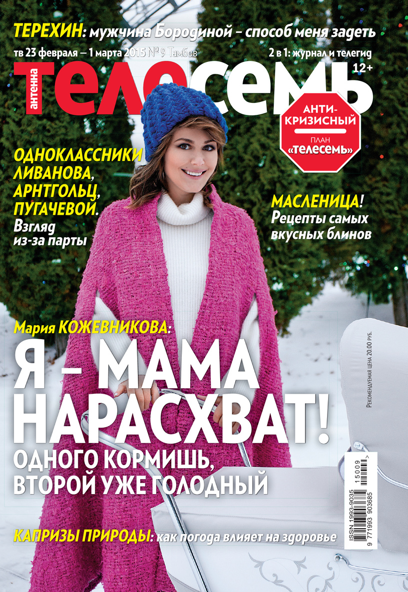 Свежий номер журнала Телесемь в продаже уже с 18 февраля