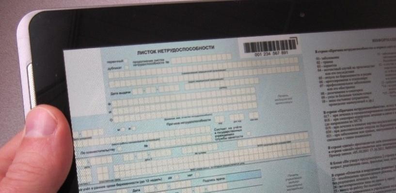 В июле в Тамбове появятся первые электронные больничные