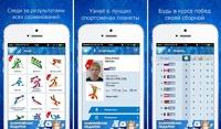 Обзор «олимпийских» приложений
