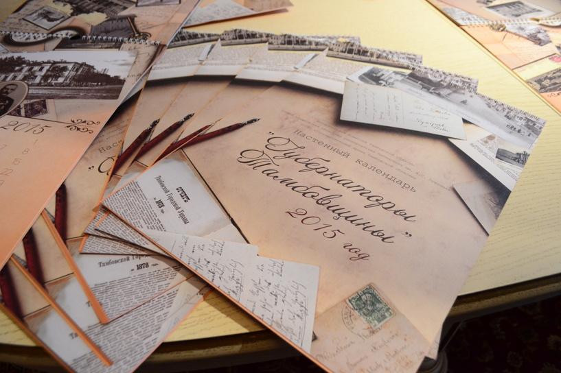В Асеевском дворце презентовали календарь «Губернаторы Тамбовщины»
