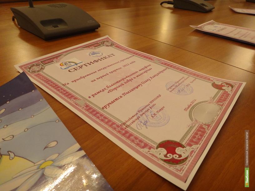Тамбовчане пожертвовали больным детям почти 2,5 миллиона рублей