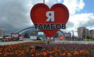 «Я люблю Тамбов»: в центре города появился новый арт-объект