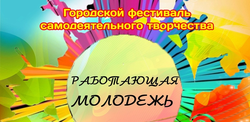 Работающую молодёжь Тамбова приглашают принять участие в фестивале «А у нас во дворе…!»
