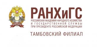 Тамбовский филиал РАНХиГС повышает квалификацию сотрудников УМВД