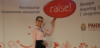 Студенты Тамбовского филиала РАНХиГС выступят с проектом в финале конкурса RAISE