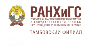 Академия при Президенте проведет общероссийский видеосеминар для муниципальных служащих