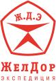 ЖелДорЭкспедиция - Служба перевозки грузов -