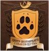 Центр охотничьего собаководства -