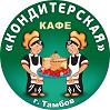 Кафе Кондитерское, Тамбов