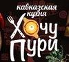Ресторан «ХочуПури», Тамбов