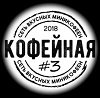 Кофейная #3, Тамбов