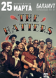 Концерт группы «The Hatters | Шляпники»