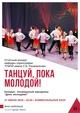 Концерт «Танцуй, пока молодой!»